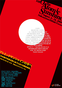 アトミック サンシャインの中へ 日本国平和憲法第九条下における