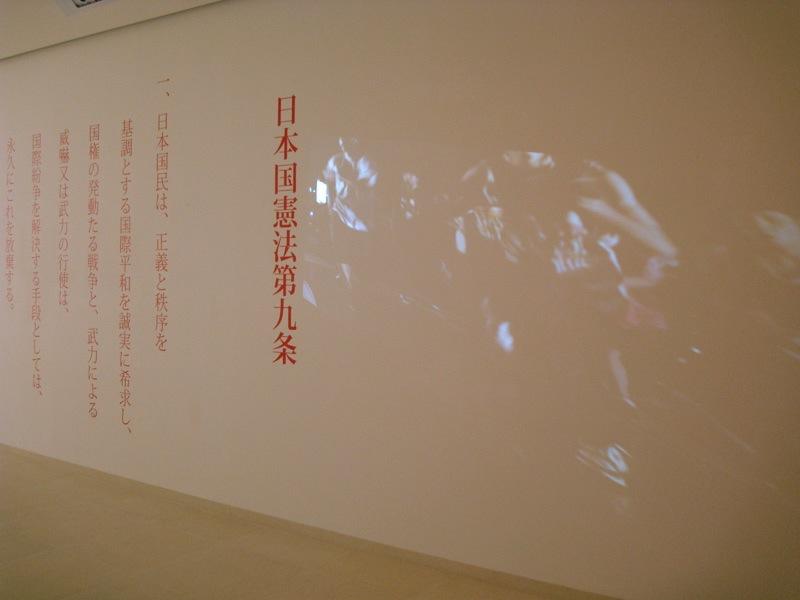 """Yuken Teruya """"When It Get Birth, It Need to Be Raised"""" 2009"""